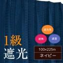 多機能1級遮光カーテン/目隠し 【2枚組 100×225cm/ネイビー】 遮熱・遮音機能付き 形状記憶 省エネ 『ラルゴ』