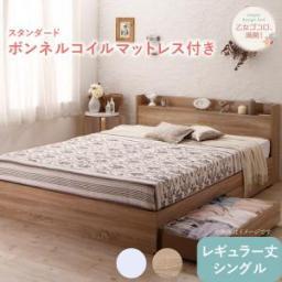 送料無料 ベッド マットレス付き シングル 収納 棚付き コ