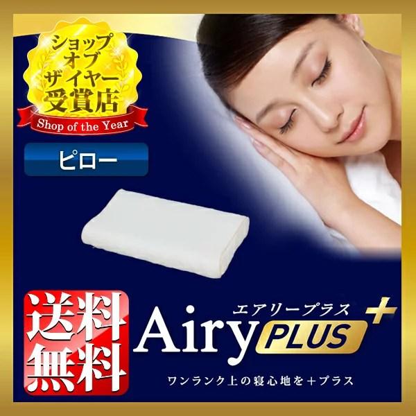[20時〜ポイント10倍]枕 エアリープラスピロー 30×5