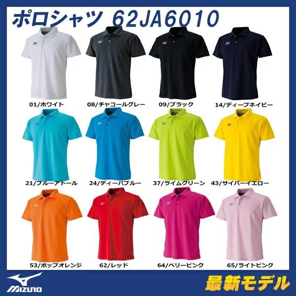 ポイント5倍!! MIZUNO (ミズノ) ポロシャツ 半袖 62JA6010 【ソフトテニス ウェ