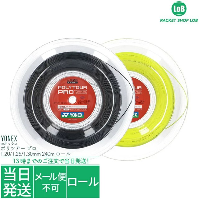 68e4b07f69dfba ヨネックス ポリツアー プロ(YONEX POLY TOUR PRO)1.20/1.25/1.30mm 200m ロール 硬式テニス ガット ストリング