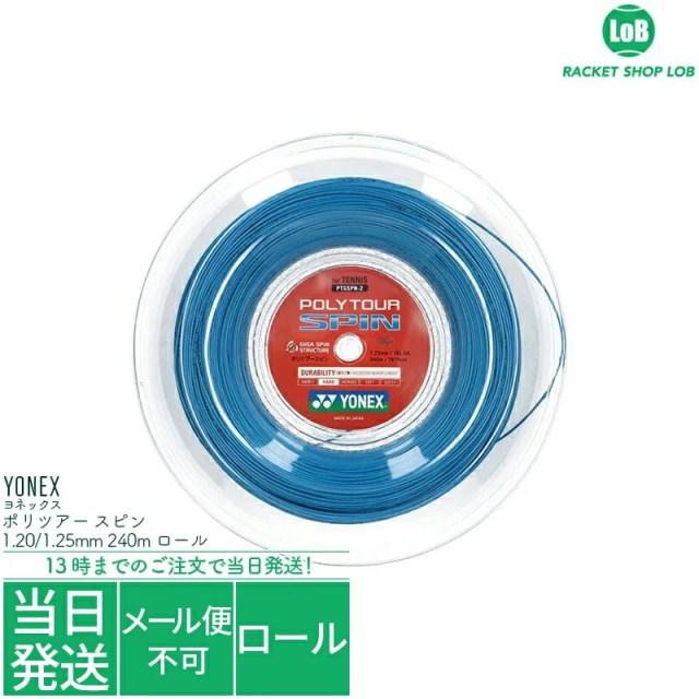 53940365c8d29a ヨネックス ポリツアー スピン(YONEX POLY TOUR SPIN)1.25mm 200m ロール 硬式テニス ガット ストリング