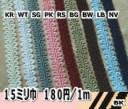 ★15mm巾ブレード(トリミングレース)★1m〜★【カルトナージュ 材料】【ブレード 1m〜】【RCPdec18】