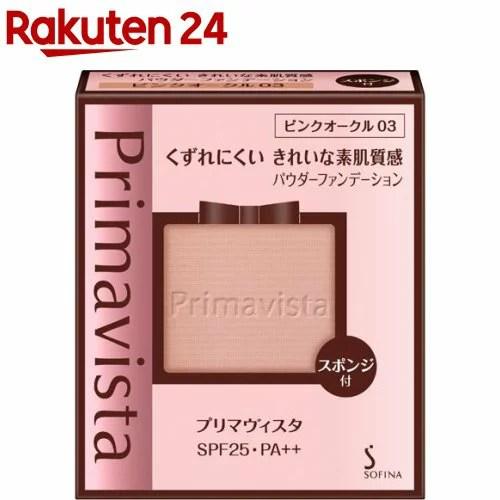 プリマヴィスタ きれいな素肌質感 パウダーファンデーション PKオークル03 SPF25 PA++(