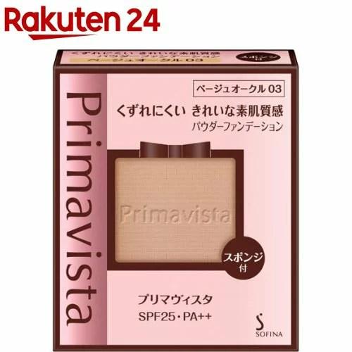 プリマヴィスタ きれいな素肌質感 パウダーファンデーション BO03 SPF25 PA++(9g)【