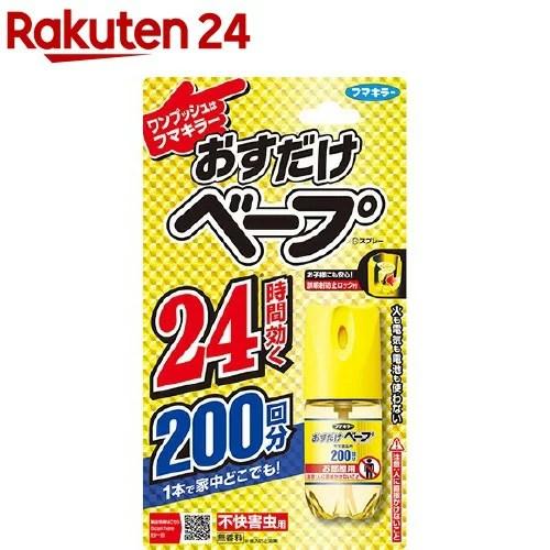 フマキラー おすだけベープ ワンプッシュ式 スプレー 200回分 無香料(25.1ml)【おすだけベープ スプレー】