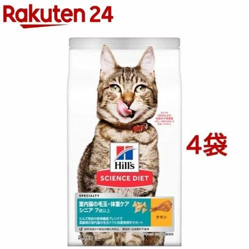サイエンス・ダイエットインドアキャット シニア チキン 高齢猫用(2.8kg*4コセット)【サイエンスダイエット】【送料無料】