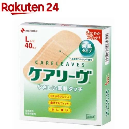 ケアリーヴ レギュラータイプ Lサイズ CL40L(40枚入)【ケアリーヴ】[絆創膏]