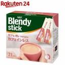 AGF ブレンディ スティック コーヒー カフェオレ やすらぎのカフェインレス(9g*21本入)【イチオシ】【ブレンディ(Blendy)】