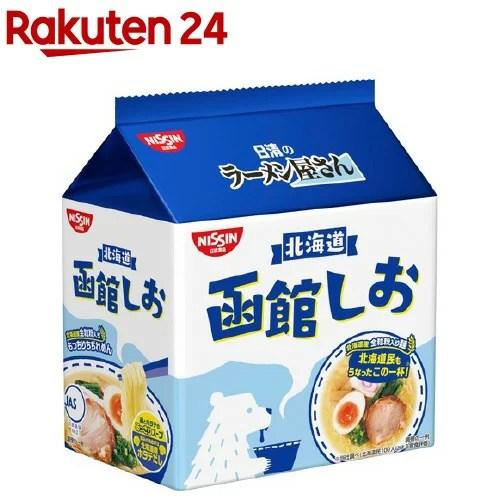 日清のラーメン屋さん 函館しお味(5食入)【日清のラーメン屋さん】 - 楽天24