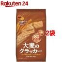 ブルボン 大麦のクラッカー(32枚入*2袋セット)