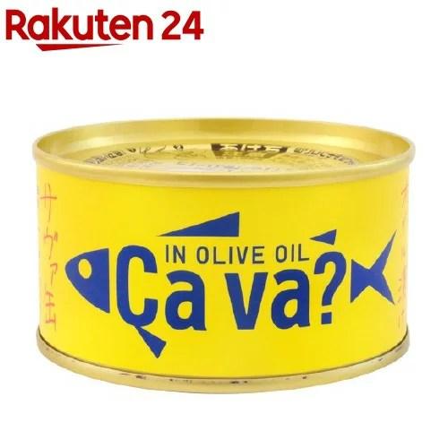 岩手県産 サヴァ缶 国産サバのオリーブオイル漬け(170g)[さば 缶詰]
