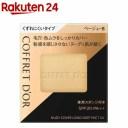 コフレドール ヌーディカバー ロングキープパクトUV ベージュB(9.5g)【kanebo3】【コフレドール】
