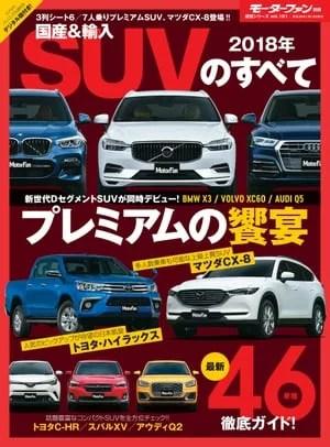 ニューモデル速報 統括シリーズ 2018年 国産&輸入SUVのすべて【電子書籍】[ 三栄書房 ]
