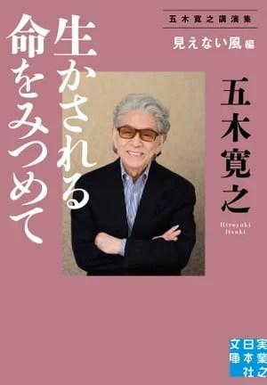 生かされる命をみつめて<見えない風>編五木寛之講演集【電子書