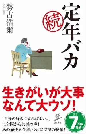 続 定年バカ【電子書籍】[ 勢古 浩爾 ]
