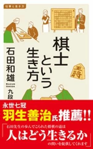 棋士という生き方【電子書籍】[ 石田和雄 ]