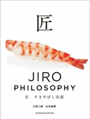 匠 すきやばし次郎〜JIRO PHILOSOPHY〜【電子書籍】[ 小野二郎 ]