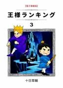 王様ランキング 3巻【電子書籍】[ 十日草輔 ]