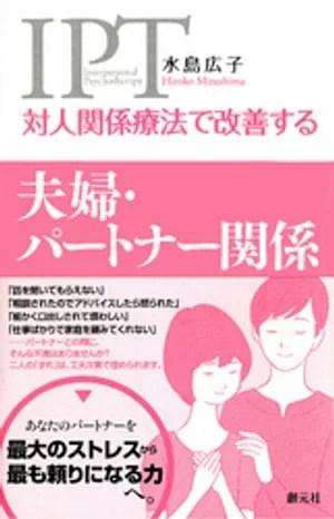 対人関係療法で改善する 夫婦・パートナー関係【電子書籍】[