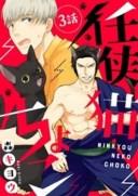 任侠猫ちょこ 分冊版 3【電子書籍】[ 森キヨウ ]