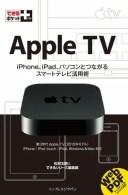 できるポケット+ Apple TV【電子書籍】[ 松村 太郎 ]