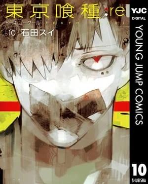 「東京喰種トーキョーグール:re 10【電子書籍】[ 石田スイ ]」を楽天で購入