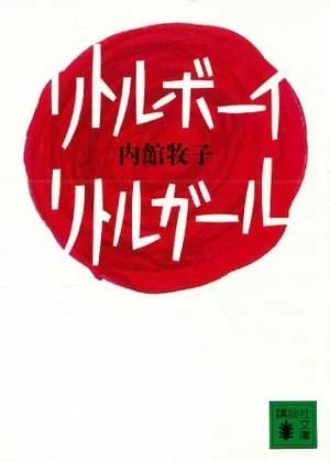 リトルボーイ・リトルガール【電子書籍】[ 内館牧子 ]