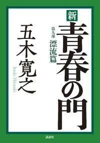 新 青春の門 第九部 漂流篇【電子書籍】[ 五木寛之 ]