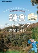 鎌倉ハイキング完全ガイド+α【電子書籍】[ Yokohama