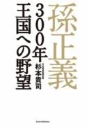 孫正義 300年王国への野望【電子書籍】[ 杉本貴司 ]