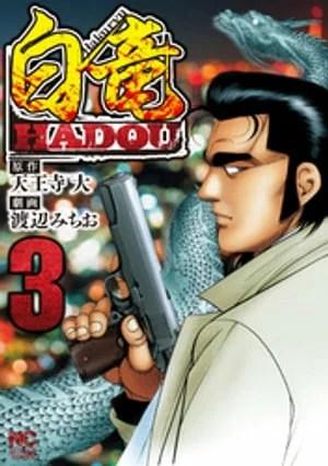 白竜HADOU 3【電子書籍】[ 天王寺大 ]