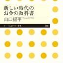 新しい時代のお金の教科書【電子書籍】[ 山口揚平 ]