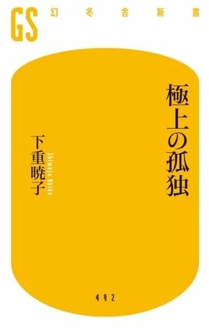 極上の孤独【電子書籍】[ 下重暁子 ]
