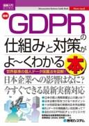 図解入門ビジネス 最新GDPRの仕組みと対策がよ〜くわかる本