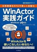 日常業務をRPAで楽しく自動化 WinActor実践ガイド WinActor v6対応【電子書籍】[ 株式会社 インサイトイメージ ]