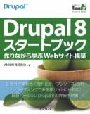 Drupal 8 スタートブックー作りながら学ぶWebサイト構築【電子書籍】[ ANNAI株式会社 ]