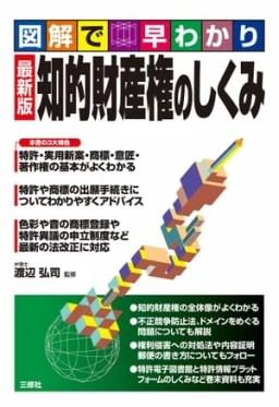 最新版 知的財産権のしくみ【電子書籍】[ 渡辺 弘司 監修