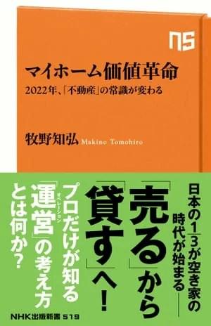 マイホーム価値革命 2022年、「不動産」の常識が変わる【電子書籍】[ 牧野知弘 ]