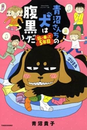 青沼さんちの犬は腹黒だ 図に乗って5年目【電子書籍】[ 青沼貴子 ]