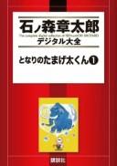 となりのたまげ太くん(1)【電子書籍】[ 石ノ森章太郎 ]