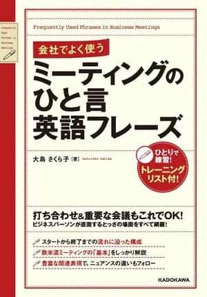 会社でよく使う ミーティングのひと言英語フレーズ【電子書籍】[ 大島 さくら子