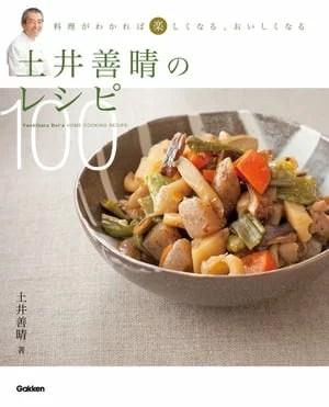 土井善晴のレシピ100料理がわかれば楽しくなる、おいしくなる【電子書籍】[ 土井