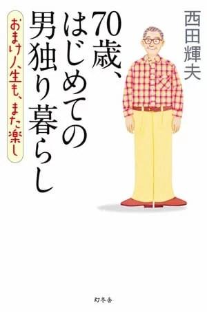 70歳、はじめての男独り暮らし おまけ人生も、また楽し【電子書籍】[ 西田輝夫