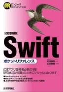 [改訂新版]Swiftポケットリファレンス【電子書籍】[ WINGSプロジェクト 片渕彼富【著】 ]