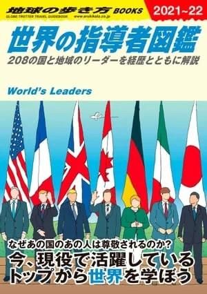 W02 世界の指導者図鑑 208の国と地域のリーダーを経歴とともに解説【電子書籍