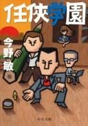 任侠学園【電子書籍】[ 今野敏 ]