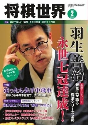 将棋世界(日本将棋連盟発行) 2018年2月号【電子書籍】