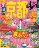 るるぶ京都を歩こう'17【電子書籍】