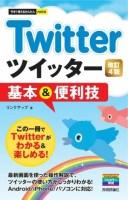 今すぐ使えるかんたんmini Twitter ツイッター 基本&便利技[改訂4版]【電子書籍】[ リンクアップ ]